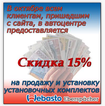 СЃРєРёРґРєР° 15% РЅР° Webasto, Eberspacher