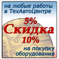 10% скидка на Webasto, Eberspacher; 5% скидка на ремонт