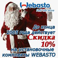 webasto СЃРєРёРґРєР° 10%